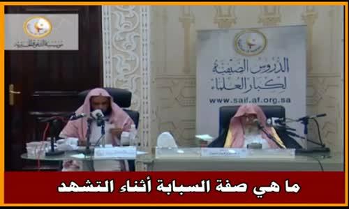 ما هي صفة السبابة أثناء التشهد - الشيخ صالح الفوزان 