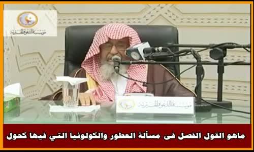 ماهو القول الفصل فى مسألة العطور والكولونيا التي فيها كحول - الشيخ صالح الفوزان 