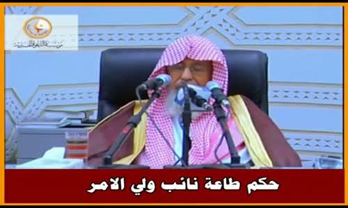 حكم طاعة نائب ولي الامر - الشيخ صالح الفوزان 