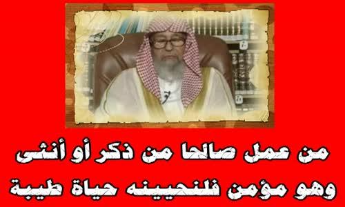 من عمل صالحا من ذكر أو أنثى وهو مؤمن فلنحيينه حياة طيبة - الشيخ صالح الفوزان