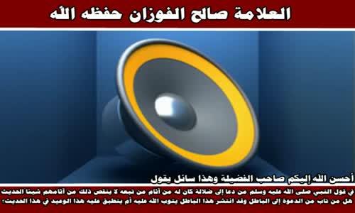 شرط توبة من دعا إلى ضلالة فشت بين الناس - الشيخ صالح الفوزان 