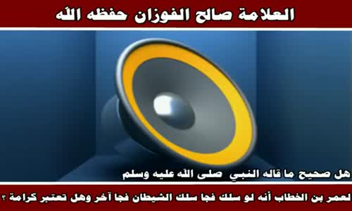 من كرامات عمر بن الخطاب رضي الله عنه - الشيخ صالح الفوزان 