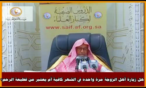أهل الزوجة ليس من الرحم - الشيخ صالح الفوزان 