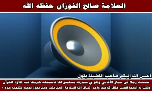 سماع القرآن وسماع الأغاني - الشيخ صالح الفوزان 