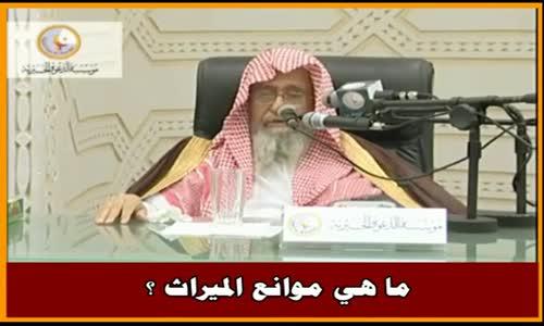ما هي موانع الميراث ؟ - الشيخ صالح الفوزان 