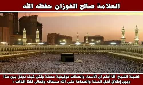 إطلاق لفظ الذات على الله - الشيخ صالح الفوزان 