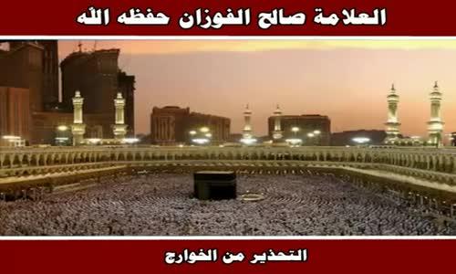التحذير من الخوارج - الشيخ صالح الفوزان 