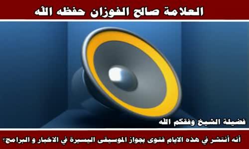 الرد على فتوى المغامسي بجواز الموسيقى - الشيخ صالح الفوزان 