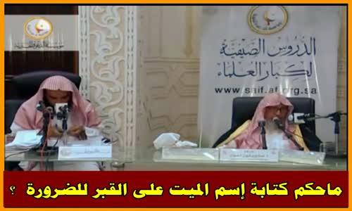 ماحكم كتابة إسم الميت على القبر للضرورة  ؟ - الشيخ صالح الفوزان