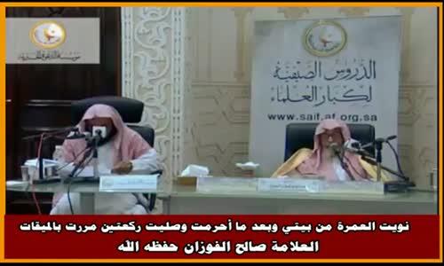 الفرق بين نية العمرة ونية الإحرام - الشيخ صالح الفوزان 