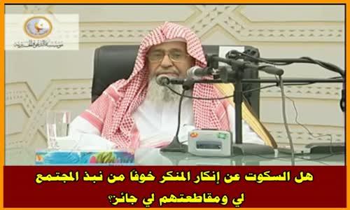 السكوت عن إنكار المنكر في المجتمع  - الشيخ صالح الفوزان 