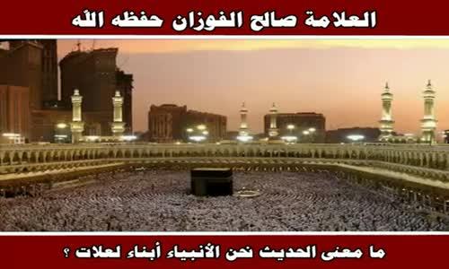 ما معنى الحديث نحن الأنبياء أبناء لعلات ؟ - الشيخ صالح الفوزان 