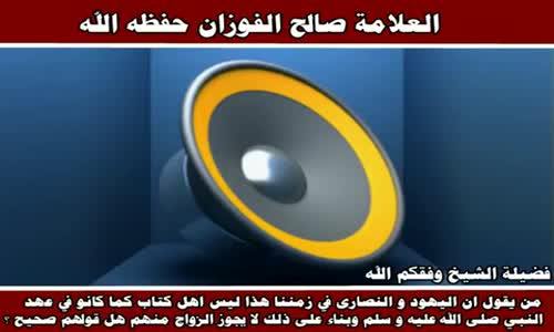 من يقول ان اليهود و النصارى في زمننا - الشيخ صالح الفوزان 