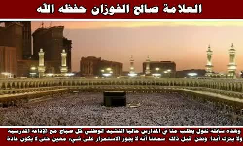 النشيد الوطني - الشيخ صالح الفوزان 