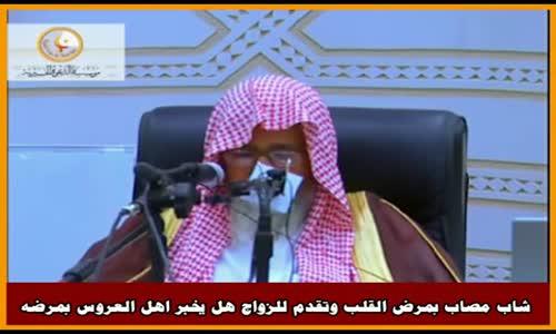 شاب مصاب بمرض القلب وتقدم للزواج هل يخبر اهل العروس بمرضه - الشيخ صالح الفوزان 