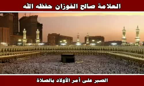 الصبر على أمر الأولاد بالصلاة - الشيخ صالح الفوزان 