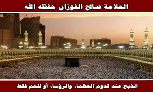 الذبح عند قدوم العظماء والرؤساء أو للحم فقط - الشيخ صالح الفوزان 