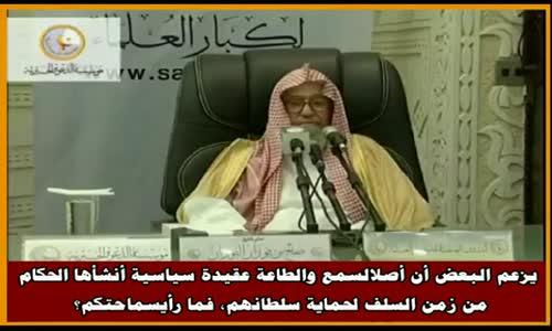 يزعم البعض أن أصلال سمع والطاعة عقيدة سياسية أنشأها الحكام  - الشيخ صالح الفوزان 