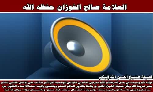 تبديل التشريع العام - الشيخ صالح الفوزان 
