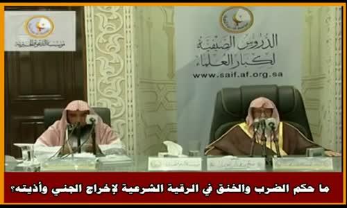 ما حكم الضرب والخنق في الرقية الشرعية؟ - الشيخ صالح الفوزان 