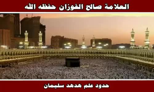 حدود علم هدهد سليمان - الشيخ صالح الفوزان 