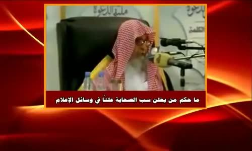 حكم من يعلن سب الصحابة علنًا في وسائل الإعلام - الشيخ صالح الفوزان 