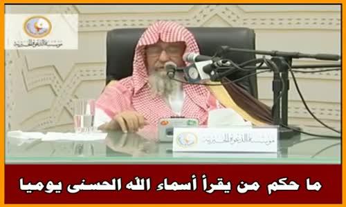 ما حكم من يقرأ أسماء الله الحسنى يوميا - الشيخ صالح الفوزان 