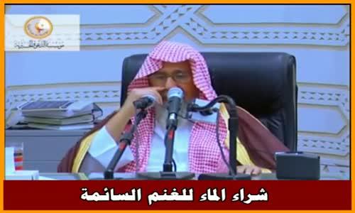 شراء الماء للغنم السائمة - الشيخ صالح الفوزان 