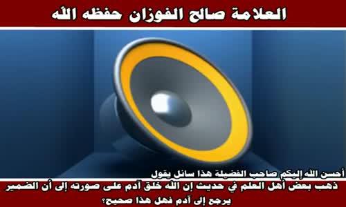 خلق آدم على صورة الرحمن - الشيخ صالح الفوزان 
