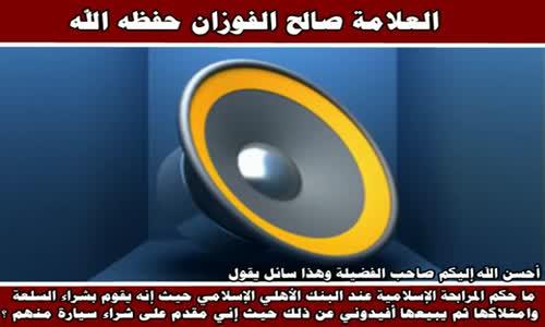 المرابحة في البنوك الإسلامية - الشيخ صالح الفوزان 