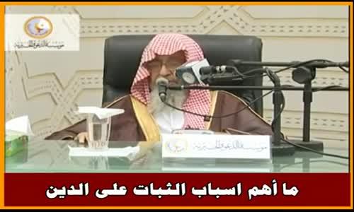 ما أهم اسباب الثبات على الدين - الشيخ صالح الفوزان 