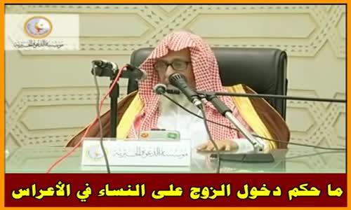 ما حكم دخول الزوج على النساء في الأعراس - الشيخ صالح الفوزان 