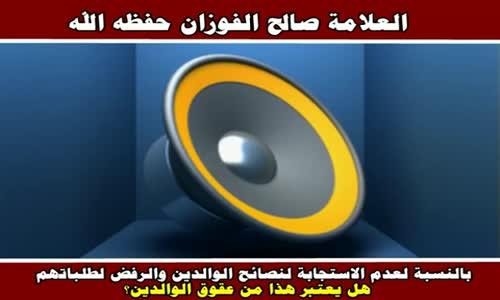عدم الاستجابة لنصائح الوالدين من العقوق - الشيخ صالح الفوزان 