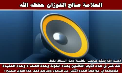 قول وحدة الصف لا وحدة العقيدة - الشيخ صالح الفوزان 