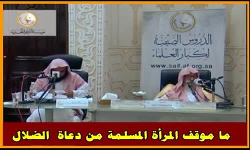 ما موقف المرأة المسلمة من دعاة  الضلال - الشيخ صالح الفوزان 