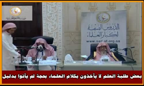 بعض طلبة العلم لا يأخذون بكلام العلماء بحجة لم يأتوا بدليل - الشيخ صالح الفوزان 