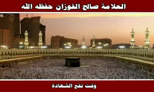 وقت نفع الشهادة - الشيخ صالح الفوزان 