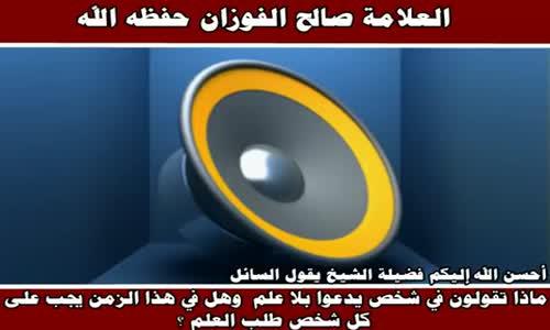 شخص يدعوا بلا علم - الشيخ صالح الفوزان 