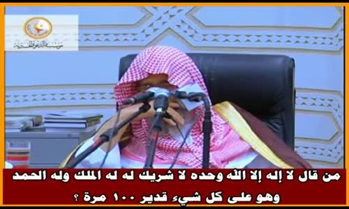 من قال لا إله إلا الله وحده لا شريك له له الملك وله الحمد - الشيخ صالح الفوزان 