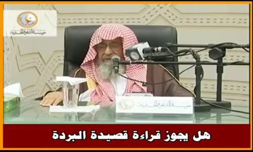 هل يجوز قراءة قصيدة البردة - الشيخ صالح الفوزان 