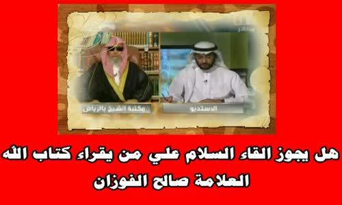 هل يجوز القاء السلام علي من يقراء كتاب الله- الشيخ صالح الفوزان