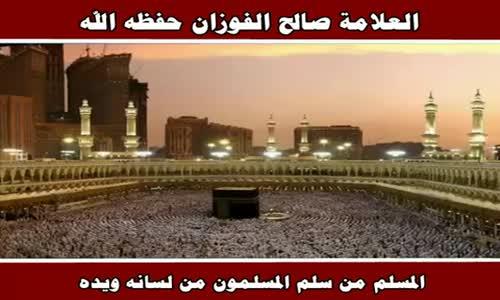 المسلم من سلم المسلمون من لسانه ويده - الشيخ صالح الفوزان 