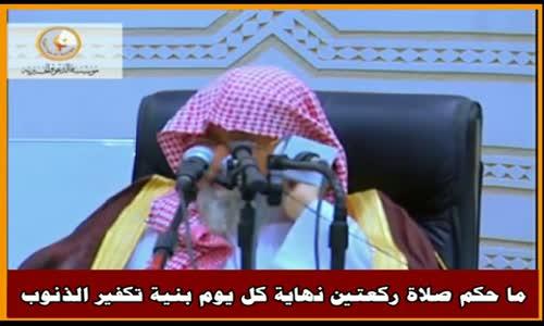 ما حكم صلاة ركعتين نهاية كل يوم بنية تكفير الذنوب - الشيخ صالح الفوزان 