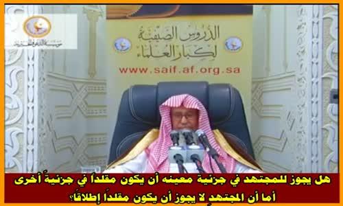 الاجتهاد له شروط - الشيخ صالح الفوزان 