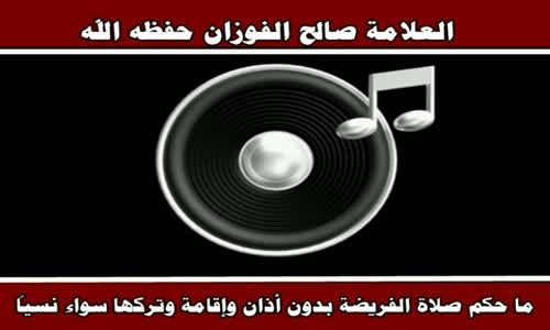 صلاة الفريضة بدون أذان ولا إقامة - الشيخ صالح الفوزان 