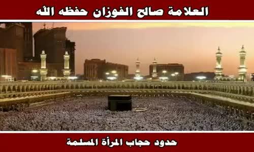 حدود حجاب المرأة المسلمة -الشيخ صالح الفوزان 