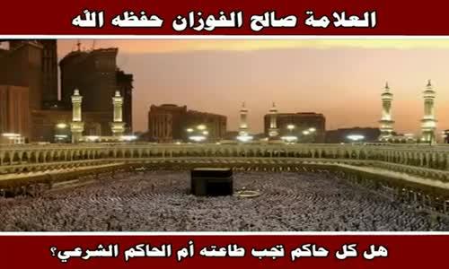 هل كل حاكم تجب طاعته أم الحاكم الشرعي؟ - الشيخ صالح الفوزان 