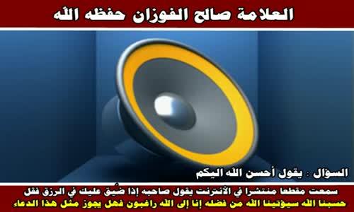 سمعت مقطعا منتشرا في الأنترنت يقول صاحبه - الشيخ صالح الفوزان 