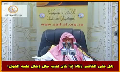 هل على القاصر زكاة إذا كان لديه مال وحال عليه الحول؟ - الشيخ صالح الفوزان 