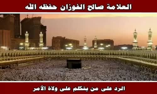 الرد على من يتكلم على ولاة الأمر - الشيخ صالح الفوزان 